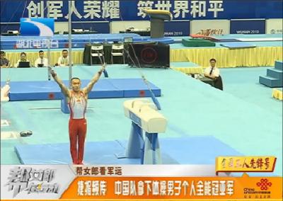 幫女郎看軍運:捷報頻傳!中國隊拿下體操男子個人全能冠亞軍