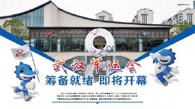 武汉军运会 筹备就绪 即将开幕