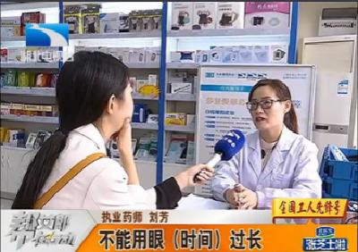 幫·關注:眼疾預防大于治療 幫女郎帶您學兩招