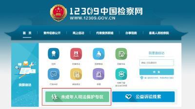 保护未成年人!12309中国检察网增设专区