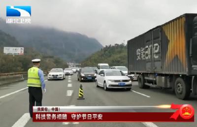 V視 | 我愛你,中國!科技警務相隨 守護節日平安