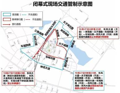 速看!27日军运会闭幕式交通管制信息公布!