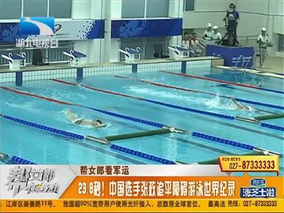 幫女郎看軍運:軍事五項比賽今日繼續 中國隊暫列團體總分榜首