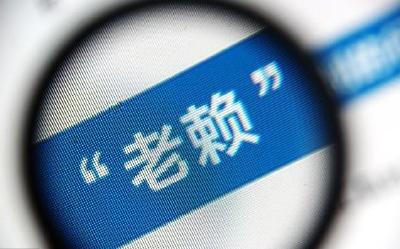 武汉公布第5批失信被执行人名单 一总经理欠593.55元成老赖