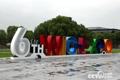 """""""直通乌镇""""全球互联网大赛赛程公布 落地最高奖励千万"""