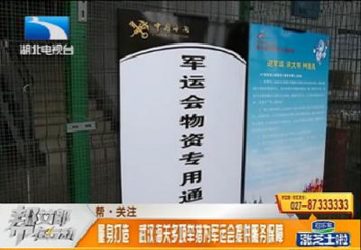 帮·关注:量身打造!武汉海关多项举措为军运会提供服务保障