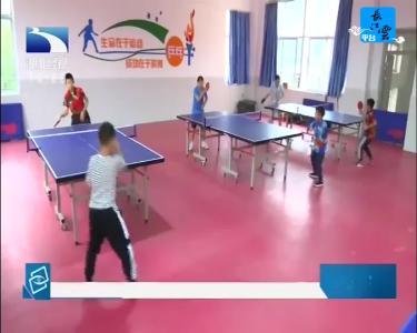 乒乓球特色小學 為軍運助力