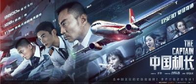 《中国机长》张涵予领衔实力诠释中国力量