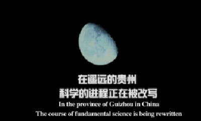國慶70周年大型成就展之【中國天眼 FAST】
