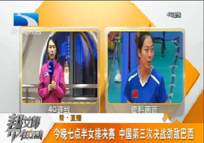 幫·直播:女排決賽 中國第三次決戰勁敵巴西