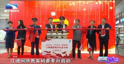 360关注:迎军运 武汉国防教育科普轻轨专列今日开通