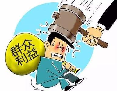 中央纪委国家监委公布第一批专项整治 漠视侵害群众利益问题工作成果