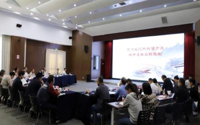 長江新城召開起步區道路命名規劃專家咨詢論證會
