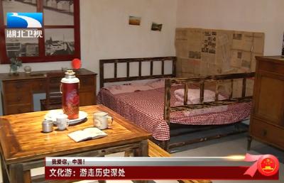 V視丨我愛你,中國! 文化游:游走歷史深處