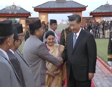 独家视频丨习近平抵达加德满都开始对尼泊尔进行国事访问