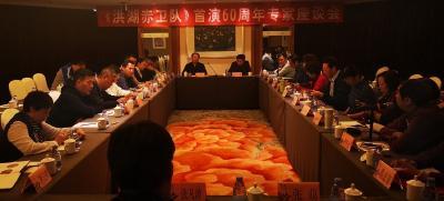 民族歌劇《洪湖赤衛隊》首演60周年專家座談會在北京召開