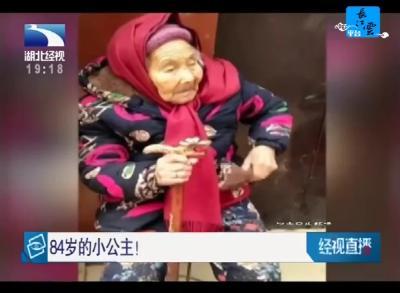 4岁的小公主!107岁妈妈给女儿捎糖吃