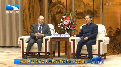 V视|蒋超良王晓东会见出席2019年华创会嘉宾