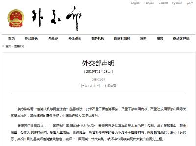 """外交部声明:坚决反对美方签署所谓""""香港人权与民主法案"""""""