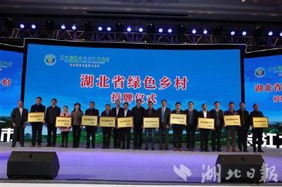 """2019湖北省""""森林城镇""""""""绿色乡村""""出炉,有你家乡吗?"""