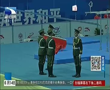 军运体操测试赛开赛 奥体中心综合馆迎首秀