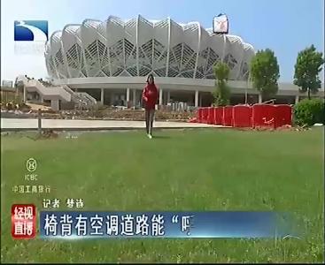 """奥体中心体育馆:椅背有空调道路能""""呼吸"""""""