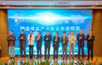 湖北省芯产业职业教育联盟在汉成立