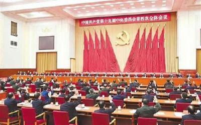 十九届四中全会对基本经济制度做了哪些新的部署?
