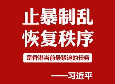 人民日报评论员:当务之急是止暴制乱、恢复秩序