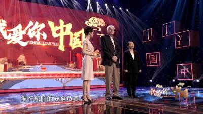 我爱你中国|讲出你的故事,说出你的爱!