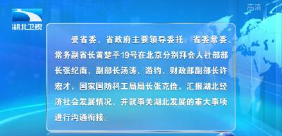 V视 | 黄楚平赴国家有关部委汇报衔接工作