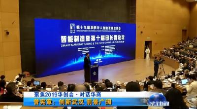 V视|聚焦2019华创会·对话华商 曾宪章:创新武汉 前景广阔