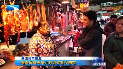 V视丨关注猪肉供应 猪肉价格今年九月以来首次回落