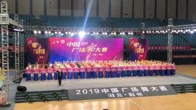 2019年中国广场舞大赛湖北荆州站比赛拉开帷幕