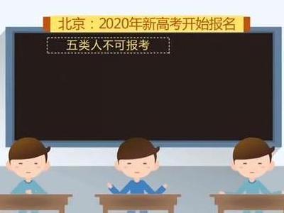 北京2020年新高考昨起报名 五类人员不得报考