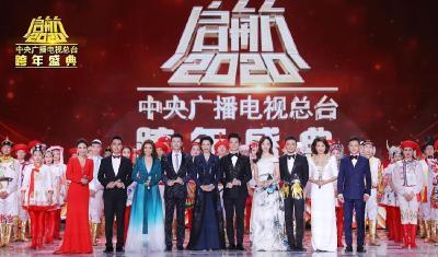 啟航2020——中央廣播電視總臺跨年盛典