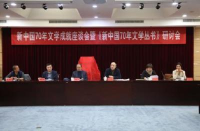 《新中国70年文学丛书》:展示新中国成立70年文学成就