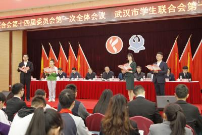 武汉市青联第十四届委员会第一次全体会议和市学联第十五次代表大会召开