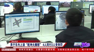"""360关注:男子车内上演""""乾坤大挪移"""" 4人同行3人受刑罚"""