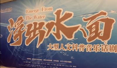 大型人文科普音乐话剧《浮出水面》在汉首演