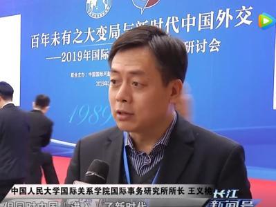 新闻观察:世界形势乱象丛生 中国外交如何迎接挑战?