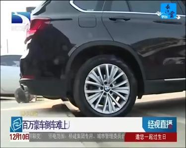 百万豪车倒车难上几厘米障碍 4S店称有保护程序