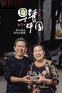 2019国产纪录片:呈现华夏大地辉煌传统与奋进当下