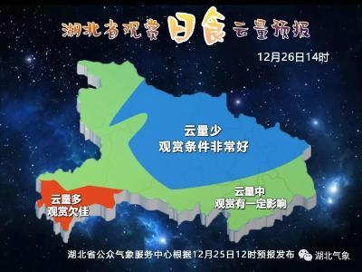 湖北明天可看日偏食,武汉观赏时间将在12点30左右开始