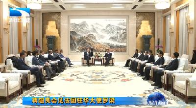 蒋超良会见法国驻华大使罗梁
