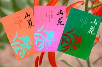 《山花》与路遥:一种文学现象孕育一种文学精神