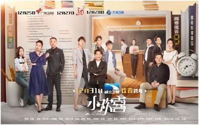 長江劇場|爆款《小歡喜》湖北歡喜跨年