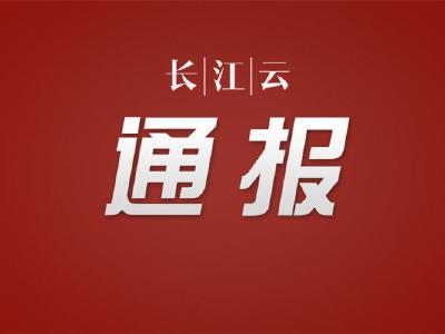 两节前再敲警钟!湖北省纪委通报6起违反八项规定精神典型案例