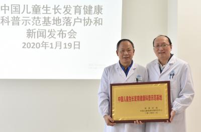 中国儿童生长发育健康科普示范基地落户协和医院  系我省范围内首家