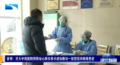 V视 | 首例!武大中南医院用移动心肺仪技术成功救治一新型冠状病毒患者